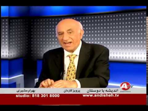 Bahram Moshiri, بهرام مشيري در گفتگو با پرويز کاردان « پرسش و پاسخ »؛