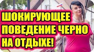 ДОМ 2 СВЕЖИЕ НОВОСТИ раньше эфира! 26 июля 2018 (26.07.2018)