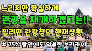 """필리핀 관광청의 """"느리지만 확실하게 관광재개&…"""