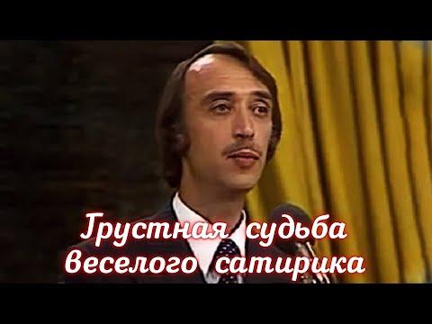 Как сложилась судьба сатирика Александра Иванова?