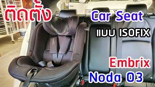 How to install Embrix Noda O3 ISOFIX Car Seat
