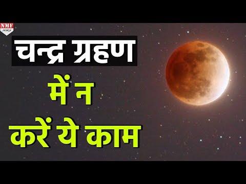150 साल बाद आज घटेगी अनोखी घटना, Chandra grahan में रहे सावधान