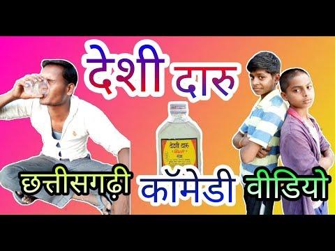 देशी दारु // Deshi daru // CG comedy video By Tomeshwar Sahu