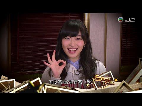 J2 Star Talk - HKT48 Sashihara Rino Interview