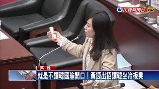 黃捷總質詢 韓國瑜坐足冷板凳-民視新聞