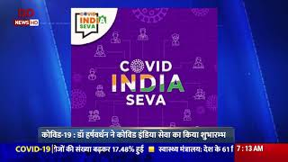 Dr Harsh Vardhan launches 'COVID India Seva' to address queries of citizens