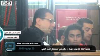 """مصر العربية   متهم بـ""""خلية الماريوت"""": مريض و أطلب نقلي لمستشفي القصر العيني"""