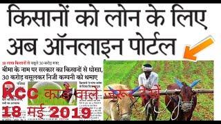 KCC कार्ड के कर्ज माफी का इंतजार वाले किसानों की latest news 2019||Kisan karz maph