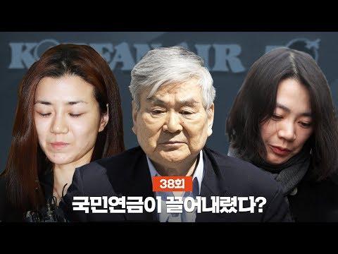 [풀영상] J 38회 : 국민연금을 바라보는 언론의 두 얼굴