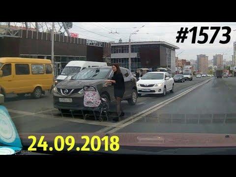 Новая подборка ДТП и аварий. «Дорожные войны!» за 24.09.2018. Видео № 1573.