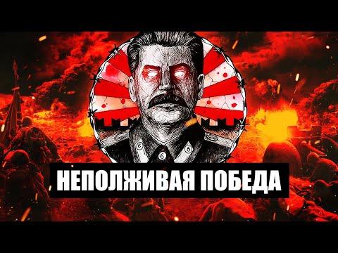 Неполживая Победа. Великая Отечественная война кратко, до Победы