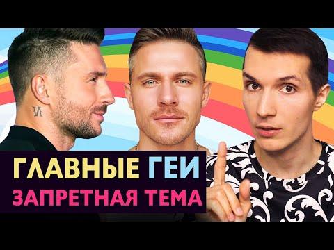 ЗАПРЕТНАЯ ТЕМА ⛔ ГЛАВНЫЕ ГЕИ РОССИИ 👬💙ЛАЗАРЕВ ♂️ КИРКОРОВ ♂️ БАСКОВ 🌈 топ звёзд геев шоу-бизнеса