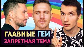 видео: ЗАПРЕТНАЯ ТЕМА  ГЛАВНЫЕ ГЕИ РОССИИ ЛАЗАРЕВ  КИРКОРОВ  БАСКОВ  топ звёзд геев шоу-бизнеса