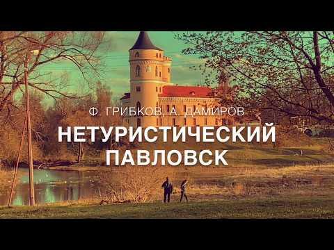 Нетуристический Павловск