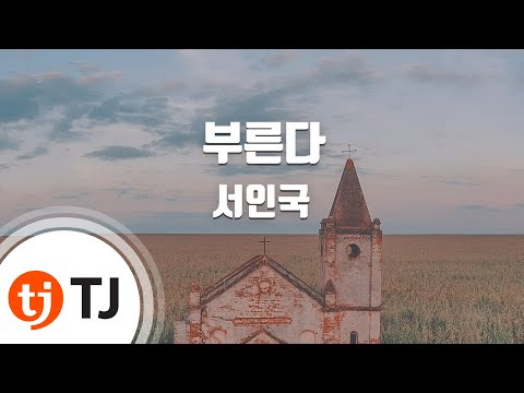 [TJ노래방] 부른다 - 서인국 (Calling you - Seo In Guk) / TJ Karaoke