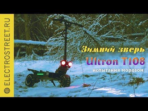 Электросамокат Ultron T108: зимний ЗВЕРЬ