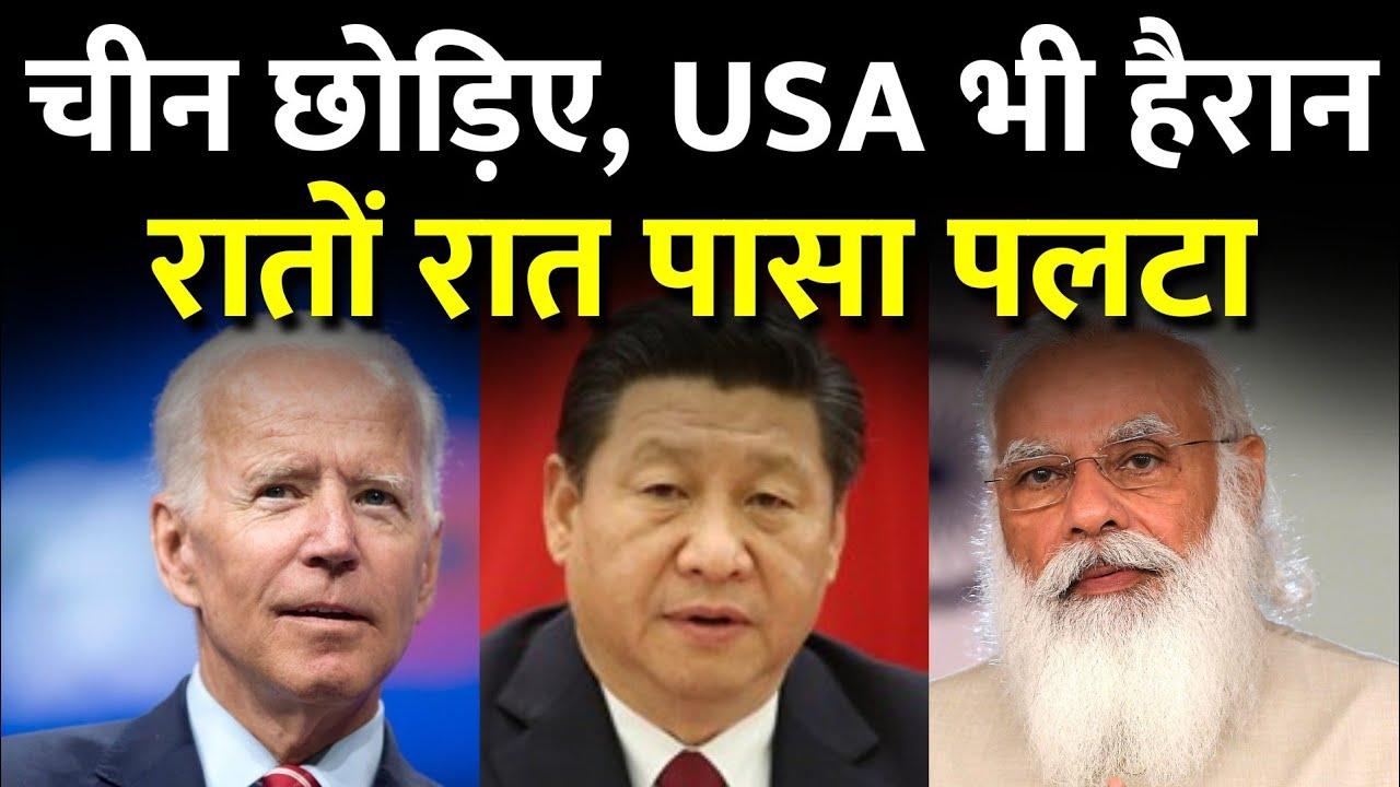 अमेरिका नीति पर उतरा भारत | India Following US Footsteps