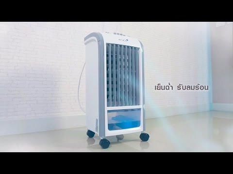 KOOL+ Mini Air Cooler พัดลมไอเย็น รุ่น AV 512
