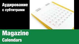 Magazine — Calendars | Суфлёр — аудирование по английскому языку