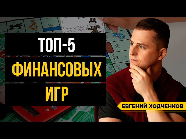 Популярные финансовые игры / ТОП-5 настольных игр для финансовой грамотности