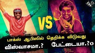 Viswasam vs Petta Pongal Box Office King | Thala Ajith | Superstar Rajinikanth | Pongal Race