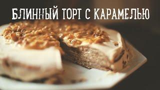 Блинный торт с карамелью [Рецепты Bon Appetit]
