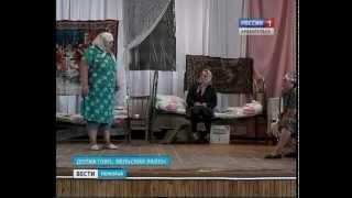 В Долматово Вельского района премьера самодеятельного театра
