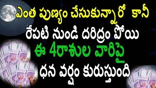 6/5/20019|| రేపటి నుంచి ఈ 4 రాశుల వారిపై ధన వర్షం కురుస్తుంది || Tommarow rasulu Lucky