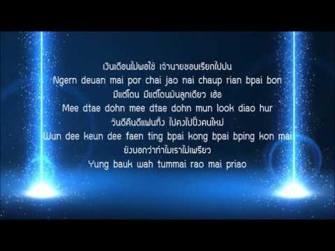 Download สะบัด_Sabut (Flick) Kratae R Siam (กระแต อาร์ สยาม) Lyrics