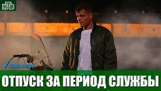 Сериал Отпуск за период службы (2019) 1-4 серии фильм криминальный детектив на канале НТВ - анонс