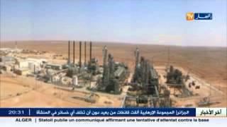 تنظيم القاعدة ببلاد المغرب الاسلامي يتبنى الهجوم الارهابي بمنشأة الغاز في المنيعة
