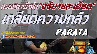 (สอนกีตาร์โซโล) เกลียดความกลัว - PARATA (Guitar Solo Cover By Natth)