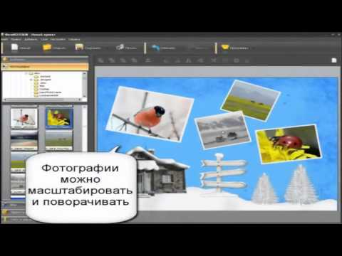 Как создать фотоколлаж программа
