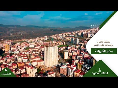 شقق فاخرة للبيع في اسطنبول الاسيوية بإطلالة على البحر وجزر الاميرات   مشروع دينغي كارتال