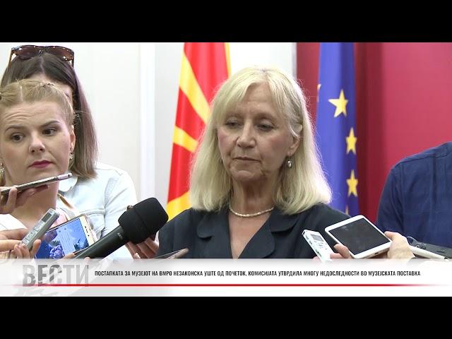 """Постапката за """"Музејот на ВМРО"""" со нерегуларности од почеток до крај"""
