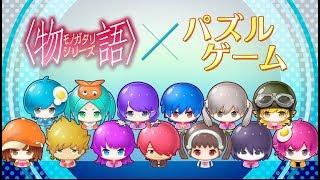 スマートフォンゲームアプリ「〈物語〉シリーズ ぷくぷく」2018年「夏」配信開始決定!