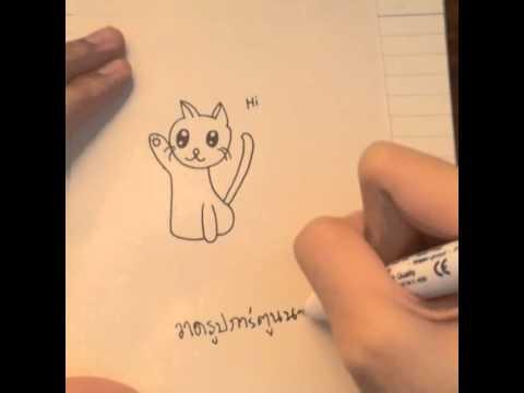 แนะนำตัว #วาดรูปการ์ตูนน่ารักๆ