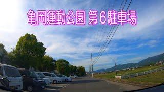 【駐車場】京都 亀岡運動公園 第6駐車場(体育館近く)