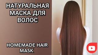НАТУРАЛЬНАЯ МАСКА для ВОЛОС Maska za kosu prirodni sastojci DIY Hair mask for dry and damaged hair