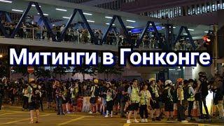 Митинги в Гонконге глазами очевидца