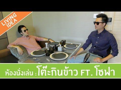 Living Idea ตอนที่ 15 - โต๊ะกินข้าว feat. โซฟา