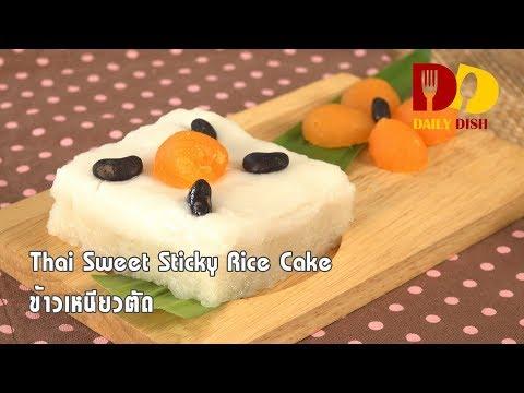 Thai Sweet Sticky Rice Cake | Thai Dessert | ข้าวเหนียวตัด - วันที่ 16 Jan 2019