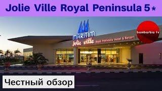 Честные обзоры отелей ЕГИПТА: Jolie Ville Royal Peninsula Hotel & Resort 5*, Шарм-эль-Шейх