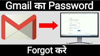 Forget gmail account password