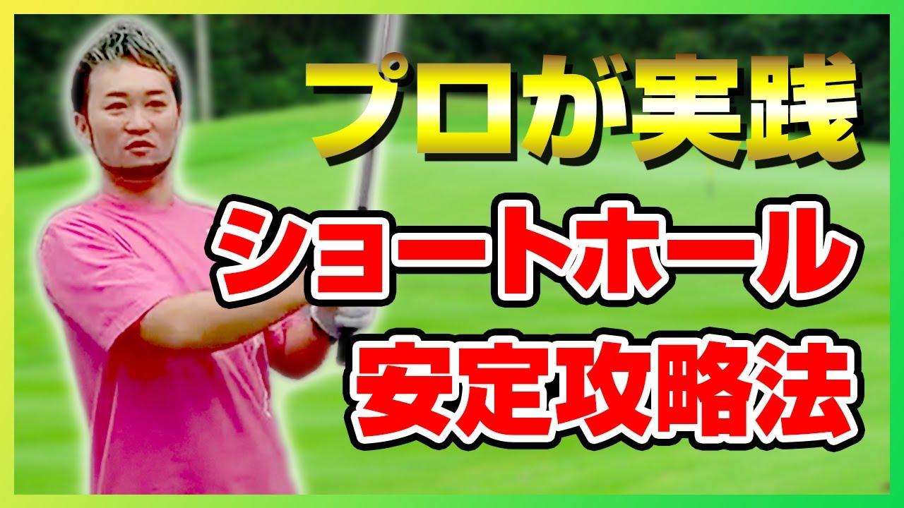 【ショートホールの打ち方変えてますか?】同じ距離感で打つ練習でニアピンは取れる!その練習法をレッスンプロ が解説します!#2