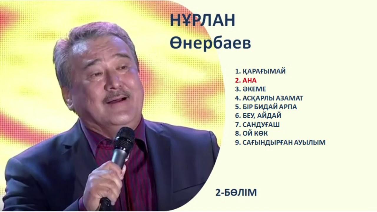 НУРЛАН ОНЕРБАЕВ ВСЕ ПЕСНИ СКАЧАТЬ БЕСПЛАТНО
