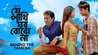 Je Pakhi Ghor Bojhena | The Making