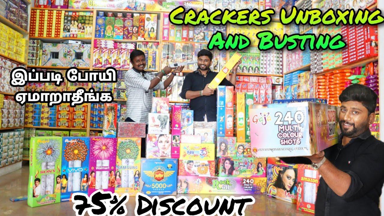 75% Discount / இப்படி ஏமாறாதீங்க / சிவகாசி பட்டாசு / Crackers Unboxing And Busting