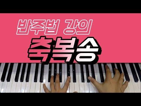 피아노 배우기 | 반주법 | 축복송