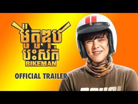 ម៉ូតូឌុបបះសក់/bikeman---trailer